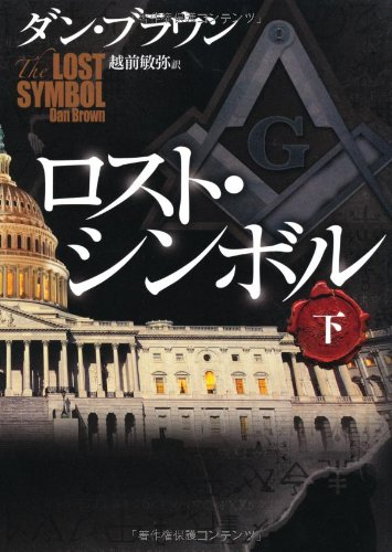 9784047916241: The Lost Symbol Vol. 2 of 2 (Japanese Edition)