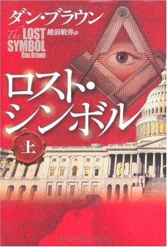 Lost Symbol V01 (Japanese Edition): Brown, Dan
