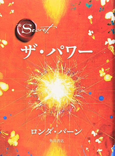 9784047916432: The Secret: The Power (Japanese Edition)