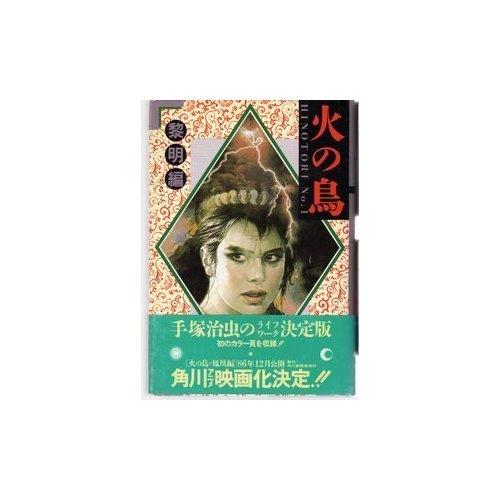 9784048520317: Hinotori No. 1 [Japanese Edition]