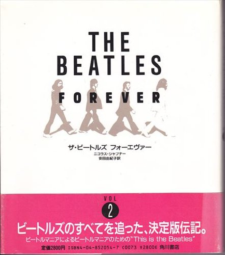 9784048520546: The Beatles Forever (1987) ISBN: 4048520547 [Japanese Import]