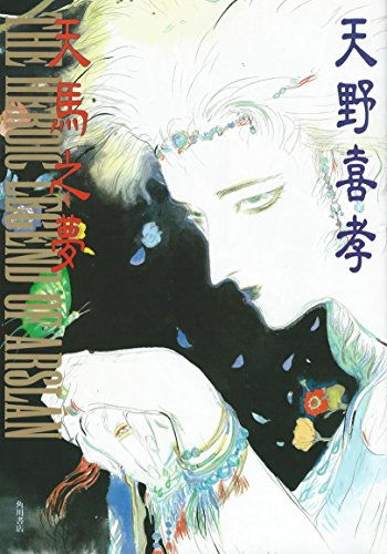 9784048521765: Arslan Senki Illustrations - dream Zhi Pegasus (1991) ISBN: 4048521764 [Japanese Import]
