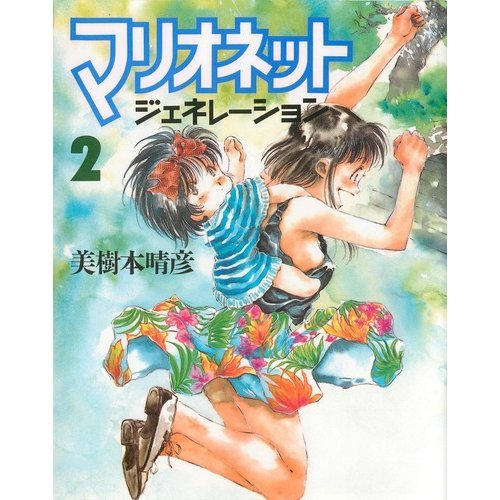 Marionette Generation 2 (New Type 100% Comics) (1991) ISBN: 4048522256 [Japanese Import]