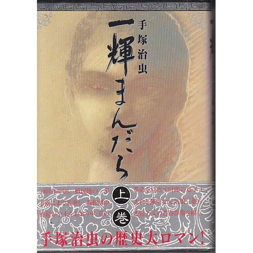 9784048522847: Ikki Mandala (AL) (1990) ISBN: 4048522841 [Japanese Import]