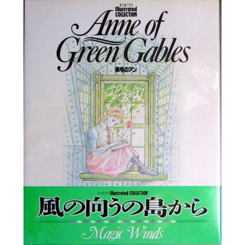 9784048523196: Anne of Green Gables (new type Illustrated Collection) (1992) ISBN: 4048523198 [Japanese Import]