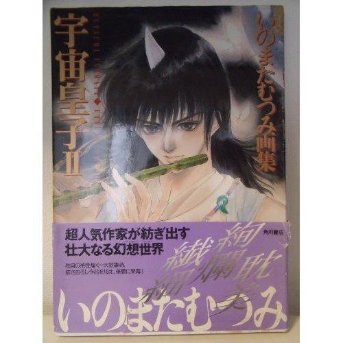 9784048523660: Inomata Mutsumi Gashū Utsu No Miko 2
