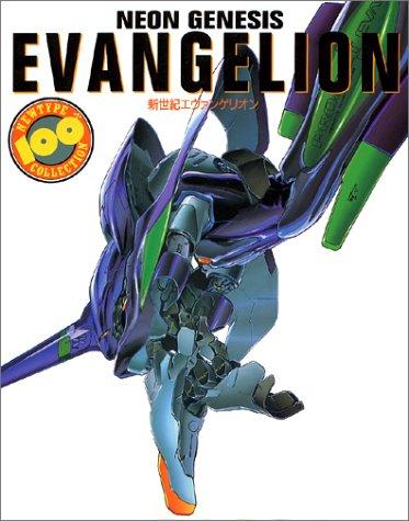 Neon Genesis Evangelion Newtype 100% Collection (Japanese