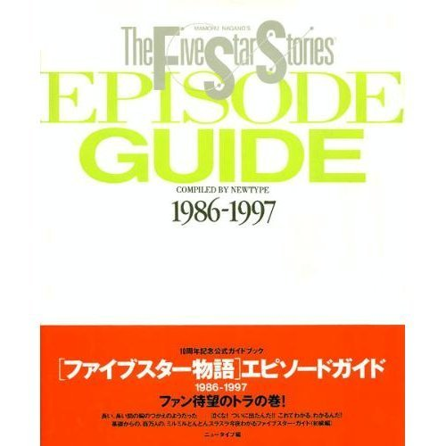 9784048527798: The Five Star Stories Episode Guide 1986-1997
