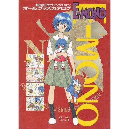 Evangelion E-Mono
