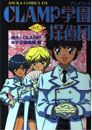 CLAMP School Detectives - Anime book (Act.3): n/a