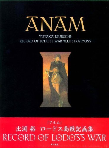 ANAM - Record of Lodoss War Illustrations.: Yutaka Izubuchi ,