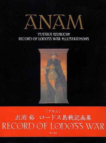 9784048530651: ANAM - Record of Lodoss War Illustrations