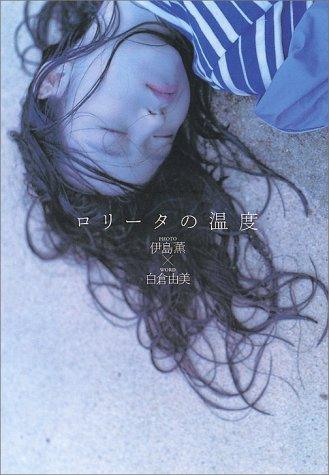 Temperature of Lolita (2000) ISBN: 4048532723 [Japanese: Kadokawa Shoten