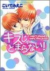 9784048536493: キスじゃとまらない! [Kiss ja Tomaranai!]