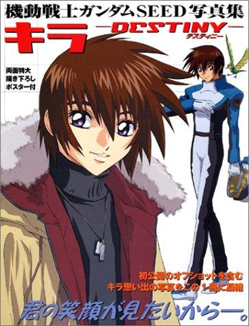9784048536936: Kira-DESTINY - Mobile Suit Gundam SEED Photos (2003) ISBN: 4048536931 [Japanese Import]