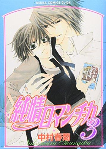 9784048537483: Junjou Romantica Vol.3 [Japanese Edition]
