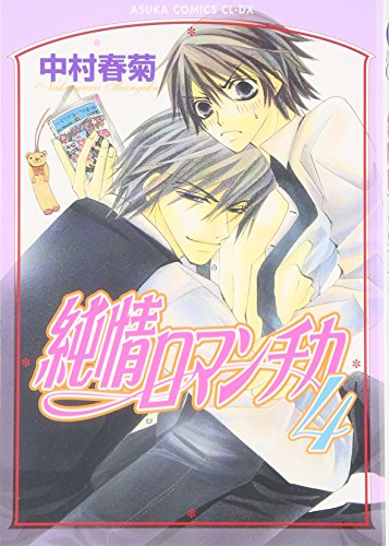 9784048537780: Junjou Romantica Vol.4 [Japanese Edition]
