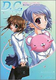 DC ~ Da Capo collaboration Comics Hatsunejima Concerto (Paperback Comics) (2005) ISBN: 4048538519 [...
