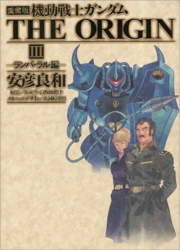 9784048540940: [Treasury version] Mobile Suit Gundam The ORIGIN vol.3 [Japanese Edition]