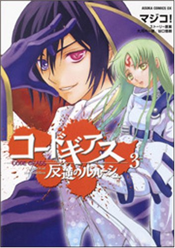 9784048541213: Code Geass, Volume 3: Lelouch of the Rebellion[japanese Edition]