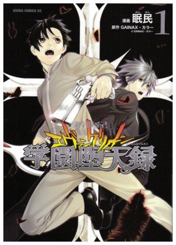 9784048541572: Volume 1 Neon Genesis Evangelion Gakuen Datenroku (Asuka Comics DX) (2008) ISBN: 4048541579 [Japanese Import]