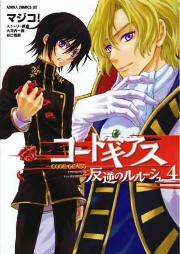 9784048541589: Code Geass, Volume 4: Lelouch of the Rebellion[japanese Edition]