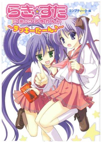 9784048541640: Lucky Star Comic A-la-carte ~Rakki ta-n~ Manga / Doujinshi Compilation (Lucky Star)