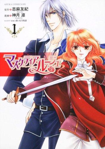 ã  ã  ã ±ã  ã £ã ¢ã »ã «ã ¼ã  ã ¥(Musketeer Rouge, #1): Kadokawa Shoten
