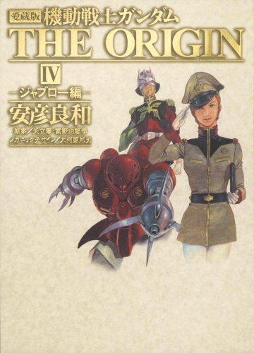 9784048541954: [Treasury version] Mobile Suit Gundam The ORIGIN vol.4 [Japanese Edition]