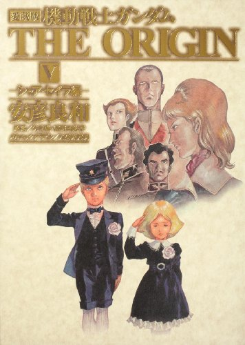 9784048543392: Favorite book Mobile Suit Gundam THE ORIGIN V Char Sara Hen (Paperback Comics) (2009) ISBN: 4048543393 [Japanese Import]