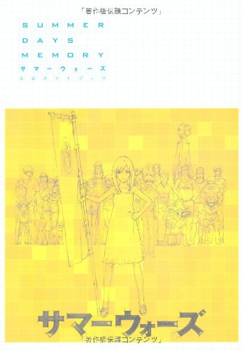 9784048543774: Summer Wars Official Guide Book SUMMER DAYS MEMORY [Japanese Edition] [JE]