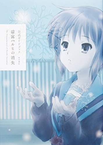 9784048544610: Disappearance of the Official Guide Book Haruhi Suzumiya (2010) ISBN: 4048544616 [Japanese Import]