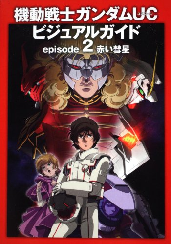 Red Comet Mobile Suit Gundam UC Visual Guide episode2 (2010) ISBN: 4048545671 [Japanese Import]: ...