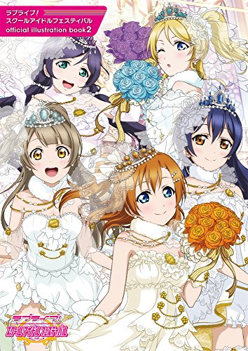9784048652377: Love Live! School Idol Festival official illustration book