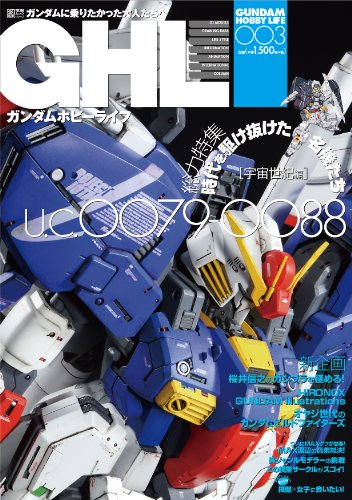GUNDAM Hobby Life 003: editor: Kadokawa.