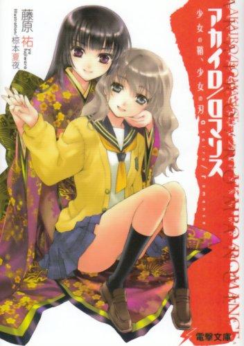 9784048671842: Akairo Romansu: Shōjo No Saya Shōjo No Yaiba
