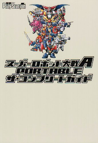 9784048671965: Super Robot Wars A PORTABLE The Complete Guide (2008) ISBN: 4048671960 [Japanese Import]