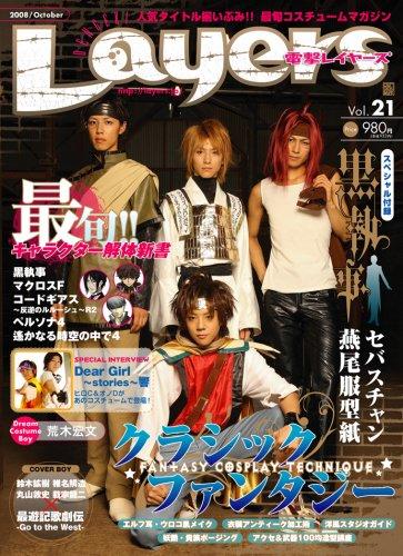 9784048673020: Blitz Reiyazu vol.21 Special Features: Fantasy cosplay technique (blitz mook series) (2008) ISBN: 4048673025 [Japanese Import]
