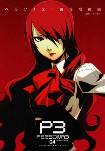 9784048673846: Persona 3 (4) (Dengeki Comics) (2008) ISBN: 404867384X [Japanese Import]
