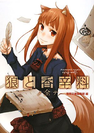 Spice And Wolf Guide Book (Okami to Koshinryo) (in Japanese): Isuna Hasekura