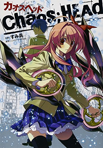 9784048677929: CHAOS; HEAD (Dengeki Comics) (2009) ISBN: 4048677926 [Japanese Import]