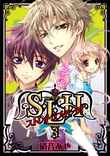 9784048678919: Stray Love Hearts, Vol. 03
