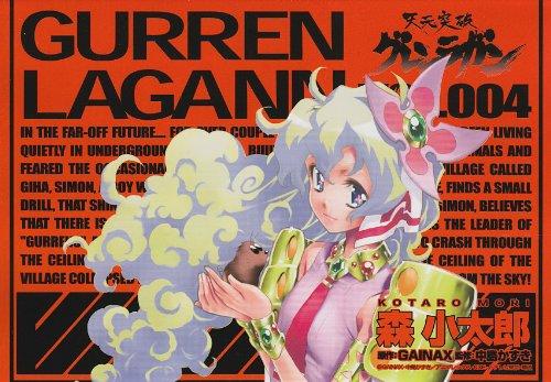Tengen Toppa Gurren Lagann #4 (Dengeki Comics) [Japanese Edition]: ASCII Media Works