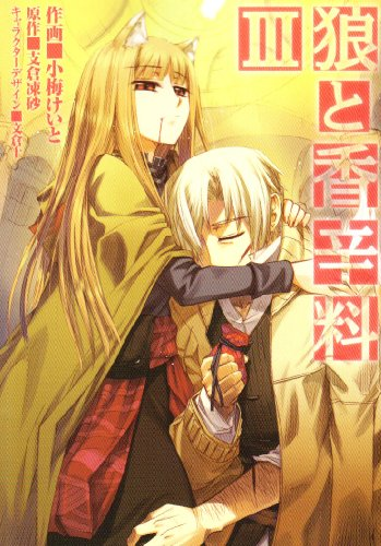 9784048679633: Spice and Wolf [3]