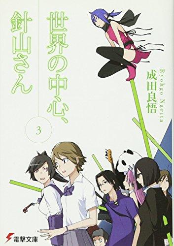 9784048680745: 世界の中心、針山さん 3 [Sekai no Chushin, Hariyama-san] (Hariyama-san, #3)