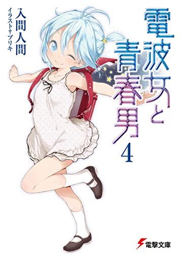 Denpaonna To Seishun'otoko: 4: ASCII Media Works