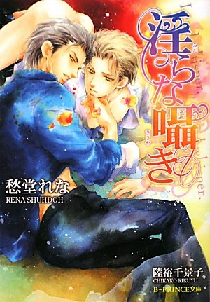 Indecent whisper (B-PRINCE Novel) (2010) ISBN: 404868471X [Japanese Import]: ASCII Media Works