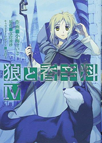 Spice and Wolf [4]: Keito Koume