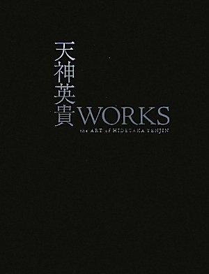 9784048685214: WORKS The Art of Hidetaka Tenjin Gundam Macross Art Book