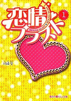 i land library of magic) lovesickness blast (2010) ISBN: 4048685317 [Japanese Import]: Yukari ...